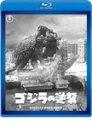 【送料無料】ゴジラの逆襲【60周年記念版】/小泉博[Blu-ray]【返品種別A】
