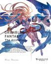 【送料無料】 限定版 GRANBLUE FANTASY The Animation 2(完全生産限定版)/アニメーション DVD 【返品種別A】