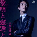 樂天商城 - 黎明と邂逅と/千葉山貴公[CD]【返品種別A】