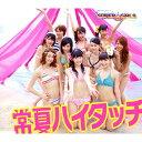 Idol Name: Sa Line - 常夏ハイタッチ/SUPER☆GiRLS[CD]通常盤【返品種別A】