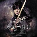 太王四神記 オリジナル・サウンドトラック Vol.2/久石譲[CD+DVD]