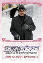 名探偵ポワロ ニュー・シーズン DVD-BOX 4/デビッド・スーシェ