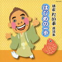 林家たい平落語集 はじめの一歩/林家たい平[CD]【返品種別A】