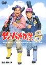 樂天商城 - 釣りバカ日誌スペシャル/西田敏行[DVD]【返品種別A】