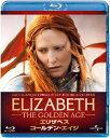 エリザベス:ゴールデン・エイジ/ケイト・ブランシェット[Blu-ray]【返品種別A】