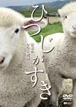ひつじがすき 日本のひつじ牧場/動物[DVD]【返品種別A】