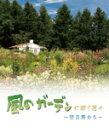 【送料無料】風のガーデンに咲く花々?富良野から?/BGV[Blu-ray]【返品種別A】【smtb-k】【w2】