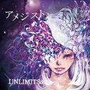 艺人名: A行 - アメジスト/UNLIMITS[CD]【返品種別A】