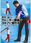 【送料無料】桑田泉のクォーター理論でゴルフが変わる Vol.1/ゴルフ[DVD]【返品種別A】