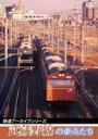 【送料無料】鉄道アーカイブシリーズ37 武蔵野線の車両たち/鉄道 DVD 【返品種別A】