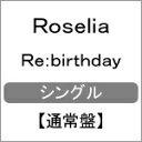 Re:birthday/Roselia通常盤
