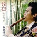 故郷〜日本の四季/藤原道山[CD]【返品種別A】