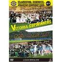 【送料無料】柏レイソル シーズンレビュー2012増刊 VITORIA〜CUP WINNERS/柏レイソル[DVD]【返品種別A】