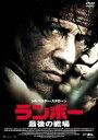 ランボー 最後の戦場/シルベスター・スタローン[DVD]【返品種別A】