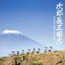 艺人名: A行 - 次郎長三国志 オリジナルサウンドトラック/宇崎竜童[CD]【返品種別A】
