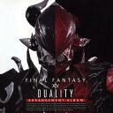 【送料無料】[枚数限定][先着特典付/初回仕様]FINAL FANTASY XIV:Duality 〜Arrangement Album〜【映像付サントラ/Blu-ray Disc Music】/ゲーム・ミュージック[CD]【返品種別A】