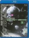 【送料無料】機動戦士ガンダム MSイグルー-黙示録0079- 1 ジャブロー上空に海原を見た/アニメーション[Blu-ray]【返品種別A】
