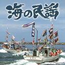 海の民謡/オムニバス[CD]【返品種別A】