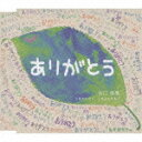 Artist Name: Ya Line - ありがとう/矢口周美[CD]【返品種別A】