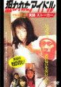 DVD - 狙われたアイドル 実録ストーカー/菅原晶子[DVD]【返品種別A】