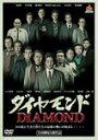 【送料無料】ダイヤモンド/高橋慶彦[DVD]【返品種別A】
