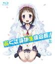 【送料無料】「おくさまが生徒会長!」上/アニメーション[Blu-ray]【返品種別A】