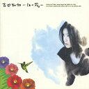 藝術家名: Ya行 - 吉田知加〜12の花〜/吉田知加[CD]【返品種別A】