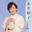 乐天商城 - 永井裕子全曲集2016/永井裕子[CD]【返品種別A】