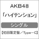 [限定盤][上新オリジナル特典:生写真]ハイテンション(初回限定盤/Type-C)/AKB48[CD+DVD]【返品種別A】