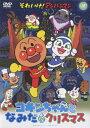 【送料無料】それいけ!アンパンマン コキンちゃんとなみだのクリスマス/アニメーション[DVD]【返品種別A】
