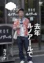 【送料無料】[枚数限定]去年ルノアールで 〜ガラナ〜/星野源[DVD]【返品種別A】