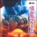 【送料無料】吸血鬼ゴケミドロ サウンドトラック/菊池俊輔[CD]【返品種別A】