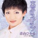 東京ロスト・ラブ/青山ひかる[CD]【返品種別A】