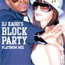 【送料無料】DJ KAORI'S ブロック・パーティ-プラチナム・ミックス/オムニバス[CD]【返品種別A】【smtb-k】【w2】