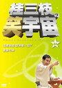 【送料無料】桂三枝の笑宇宙04/桂三枝[DVD]【返品種別A】