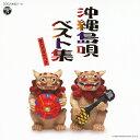 沖縄島唄ベスト集 全カラオケつき/民謡[CD]【返品種別A】