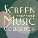 (決定盤)映画音楽大全集(上)/ムーヴィーランド・オーケストラ[CD]【返品種別A】