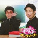 恋のパンクブーブー/パンクブーブー