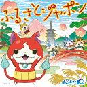偶像名: Ra行 - ふるさとジャポン「妖怪ウォッチ」ver./LinQ[CD]【返品種別A】