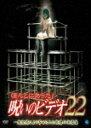 ほんとにあった!呪いのビデオ22/心霊[DVD]