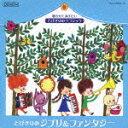 とびきりのジブリ&ファンタジー/オムニバス(クラシック)[CD]