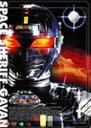 【送料無料】宇宙刑事ギャバン VOL.1/特撮(映像)[DVD]【返品種別A】