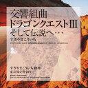 交響組曲「ドラゴンクエストIII」そして伝説へ…/すぎやまこういち,東京都交響楽団[CD]【返品種別A】