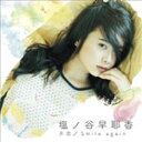 藝術家名: Sa行 - [枚数限定][限定盤]片恋/Smile again うた修行盤/塩ノ谷早耶香[CD]【返品種別A】
