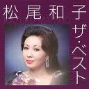 【送料無料】松尾和子 ザ・ベスト/松尾和子[CD]【返品種別A】