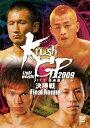 【送料無料】Krush ライト級グランプリ 2009〜決勝戦 Final Round〜/格闘技[DVD]【返品種別A】