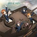 『ガールズ パンツァー 劇場版』主題歌「piece of youth」/ChouCho CD 【返品種別A】