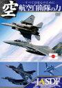 航空自衛隊の力〜すべては安心のために〜/ミリタリー[DVD]【返品種別A】