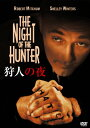 樂天商城 - 狩人の夜/ロバート・ミッチャム[DVD]【返品種別A】