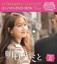 【送料無料】明日、キミと コンパクトDVD-BOX2<スペシャルプライス版>/イ・ジェフン[DVD]【返品種別A】